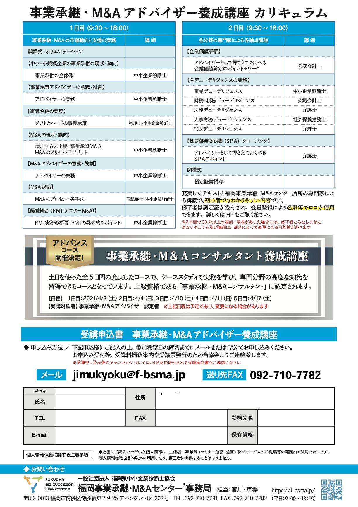 事業承継・M&Aアドバイザー養成講座カリキュラム
