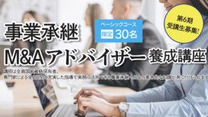 事業承継M&Aアドバイザー養成講座