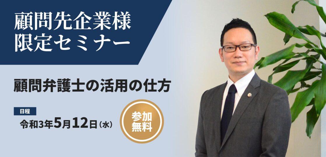 顧問先企業様限定セミナー 「顧問弁護士の活用の仕方」