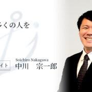 弁護士 中川宗一郎
